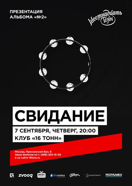 Концерт торба-на-круче 23 сентября, который станет первым в новом сезоне и на нем, быть может