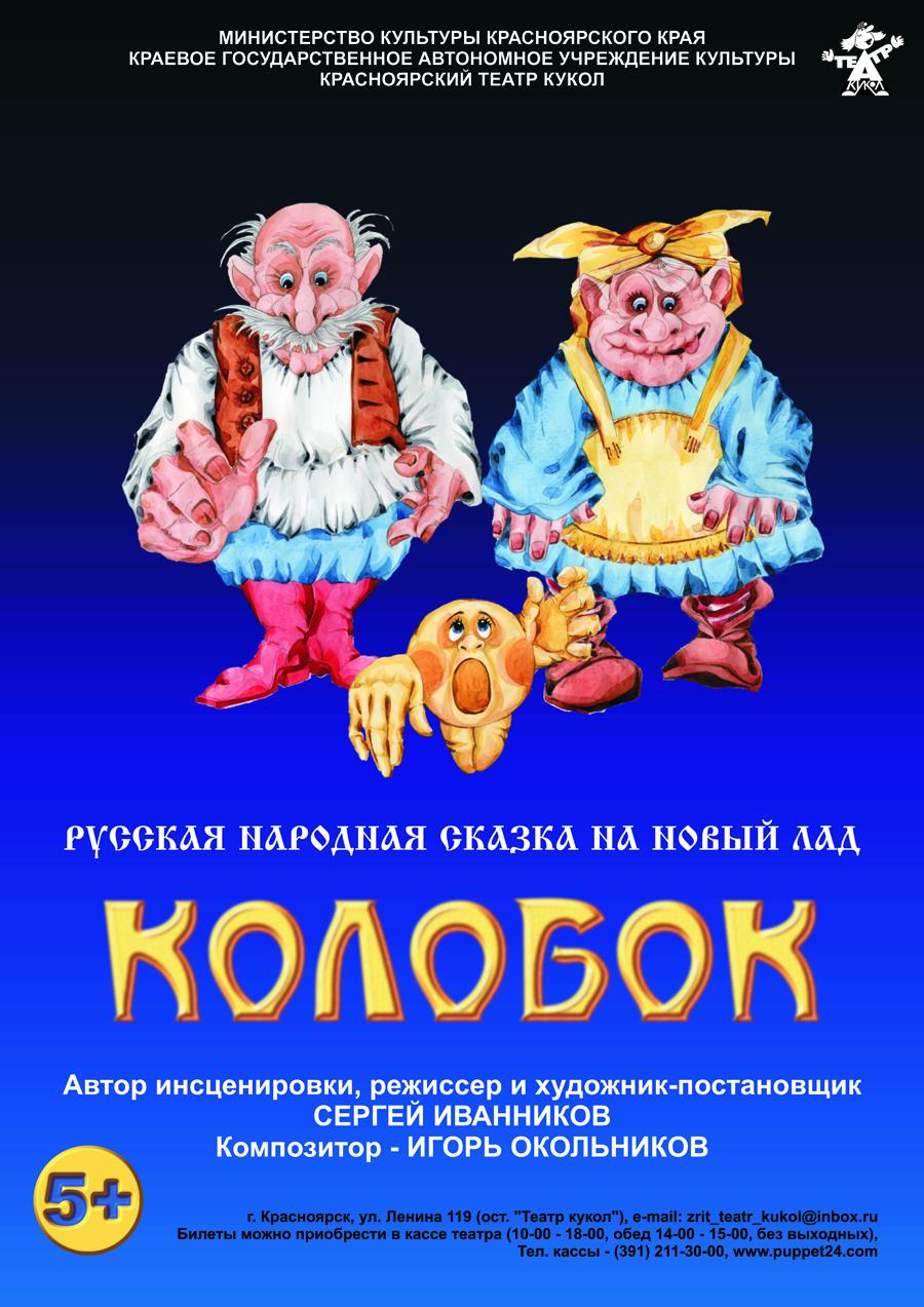 Русские народные сказки на новый год на новый лад для