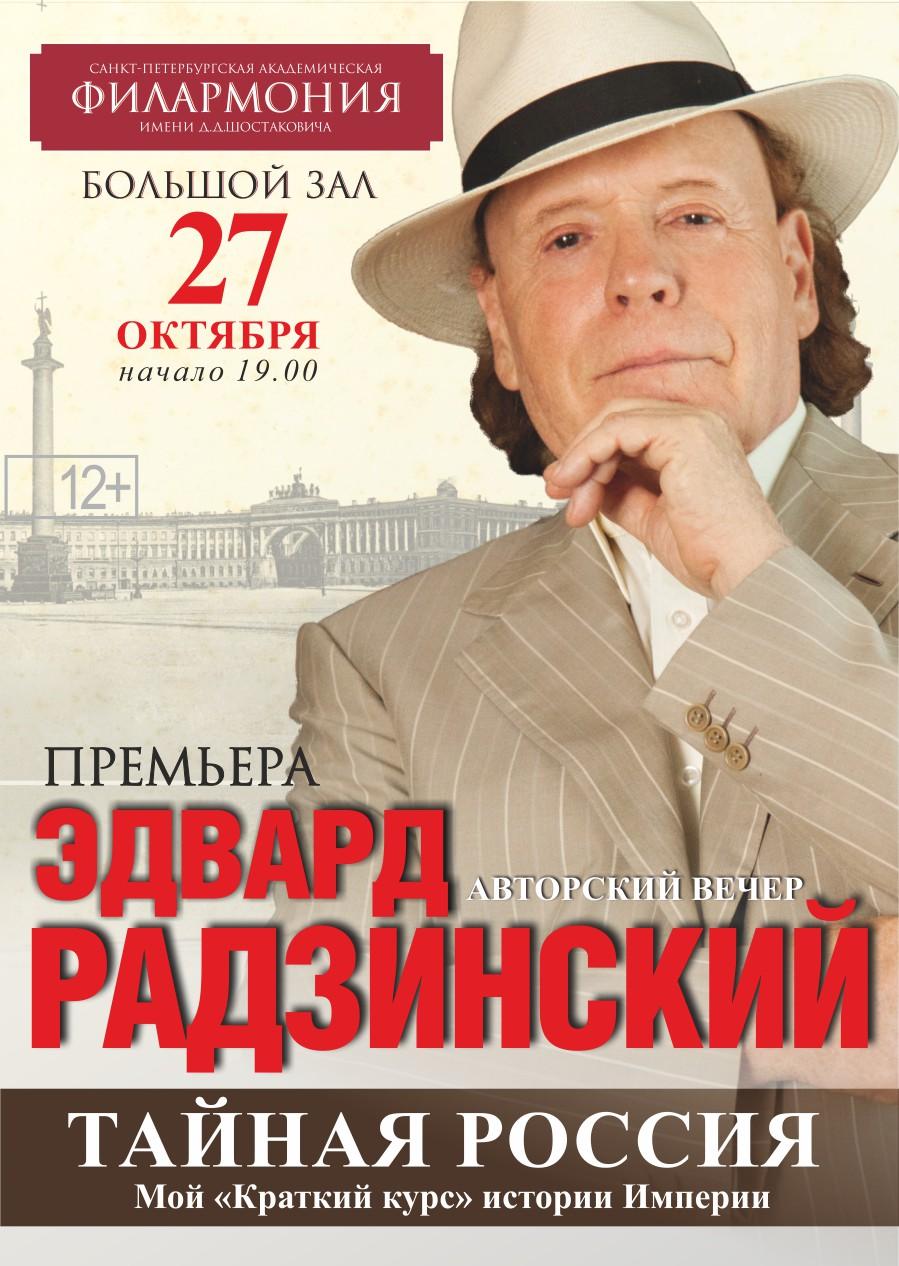Эдвард Радзинский. Авторский вечер «Тайная Россия»