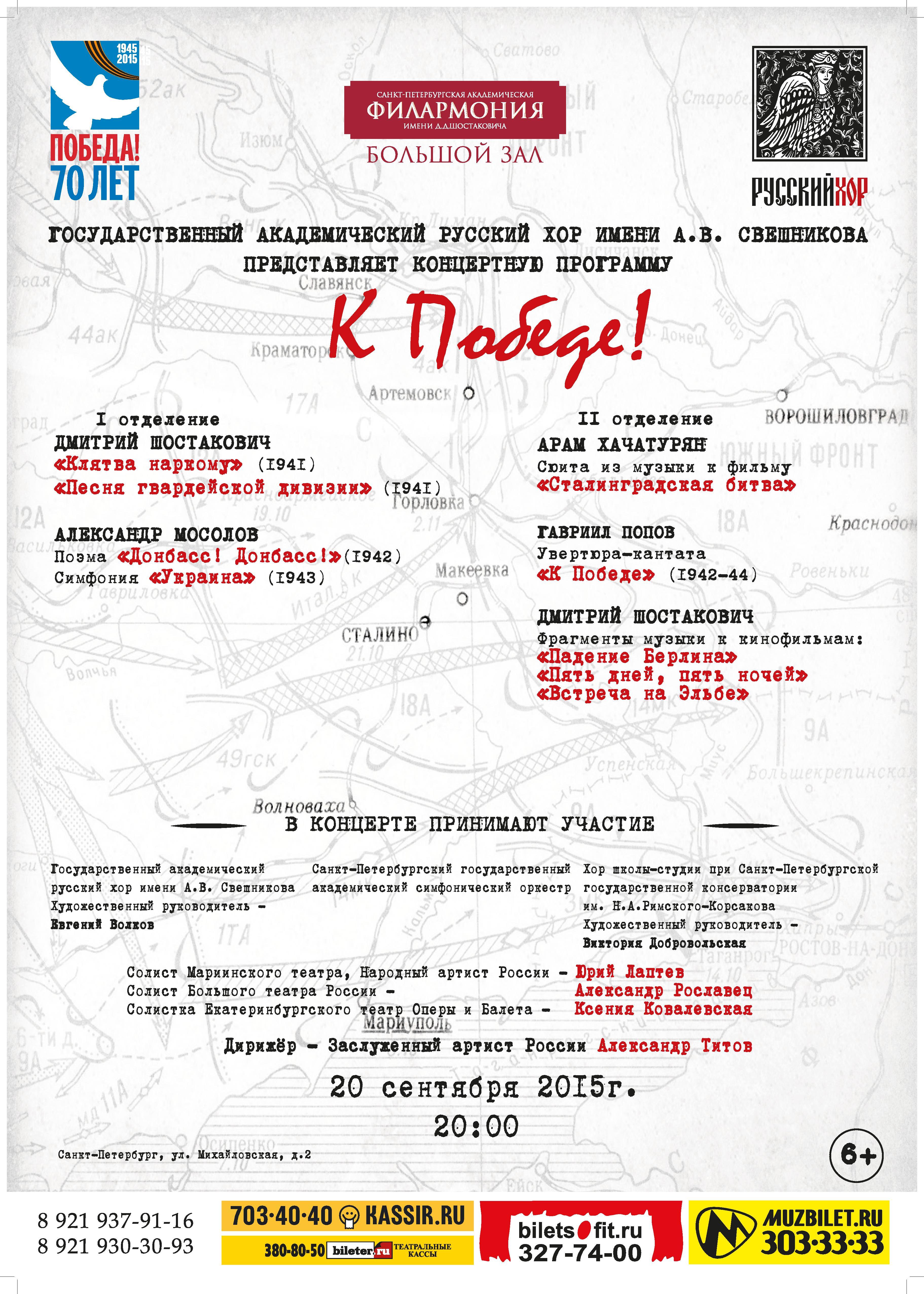 Концерт Государственного академического русского хора им. А.В.Свешникова