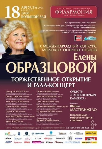 Гала-концерт и открытие Х конкурса молодых оперных певцов Е. Образцовой
