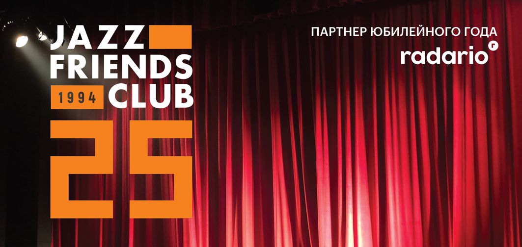 JFC Jazz Club