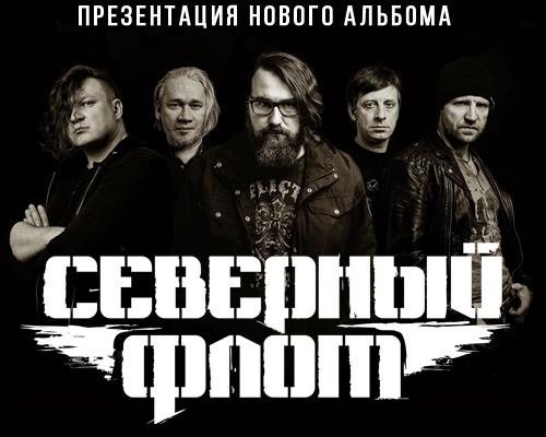 северный флот новый альбом 2015 красотки