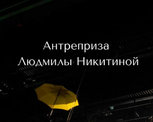 Антреприза Людмилы Никитиной