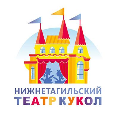 "МБУК ""Нижнетагильский театр кукол"""