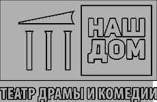 """Театр драмы и комедии """"Наш дом"""""""