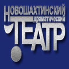 Новошахтинский драматический театр