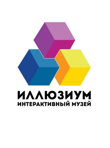 Интерактивный музей ИЛЛЮЗИУМ
