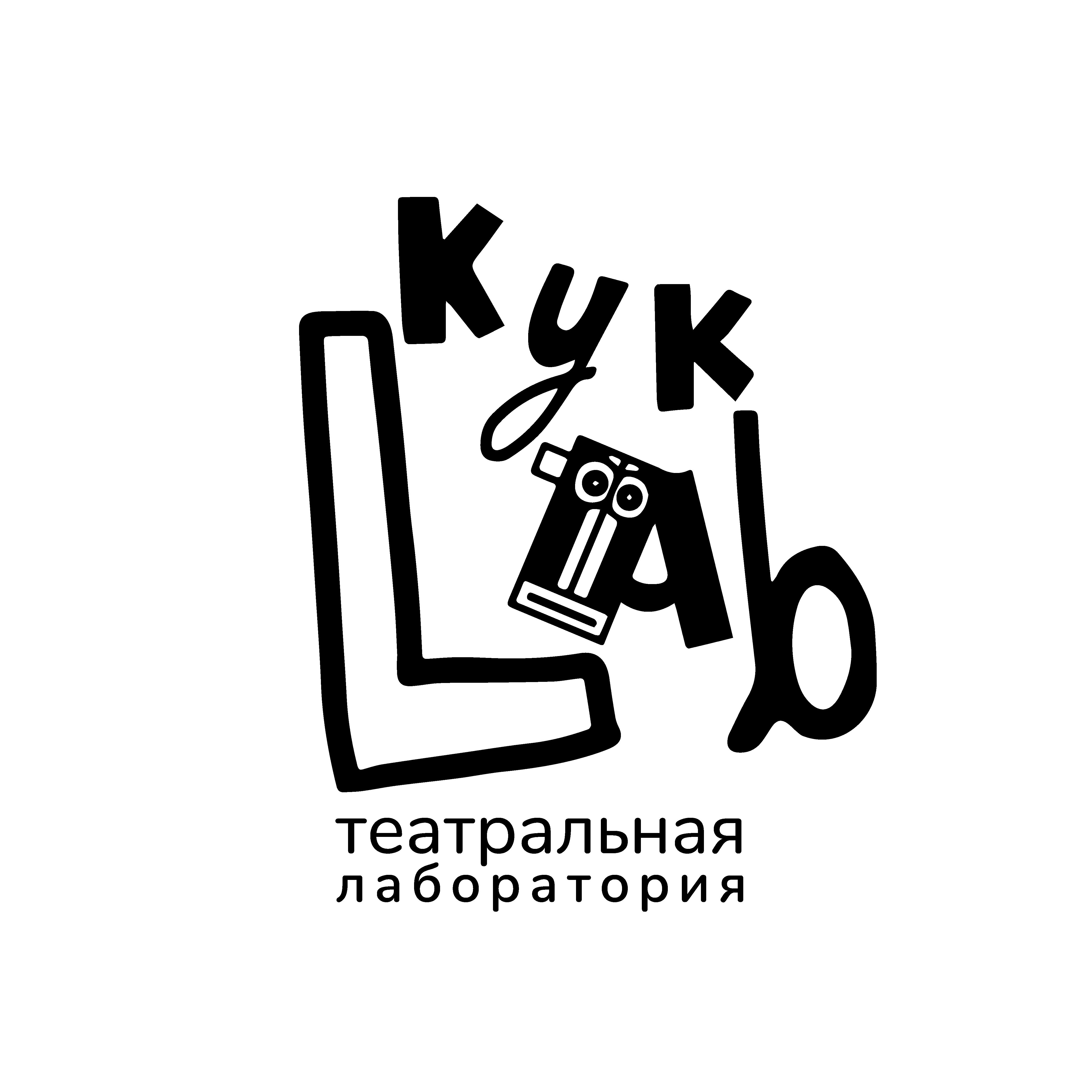 """Театральная лаборатория """"КукLab"""""""