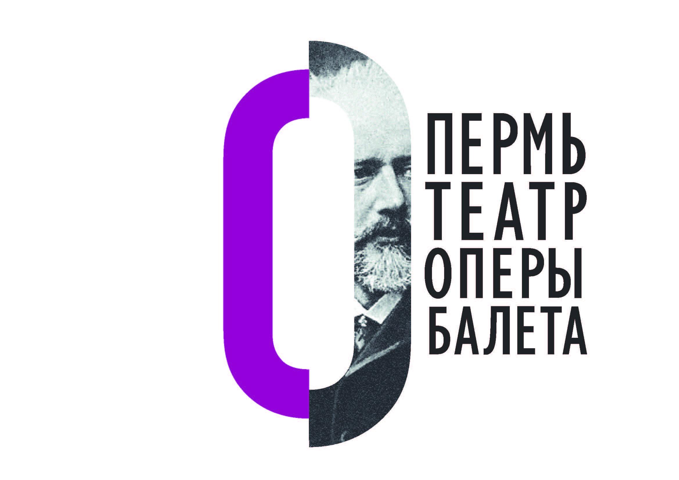 Пермский театр оперы и балета им. П.И. Чайковского