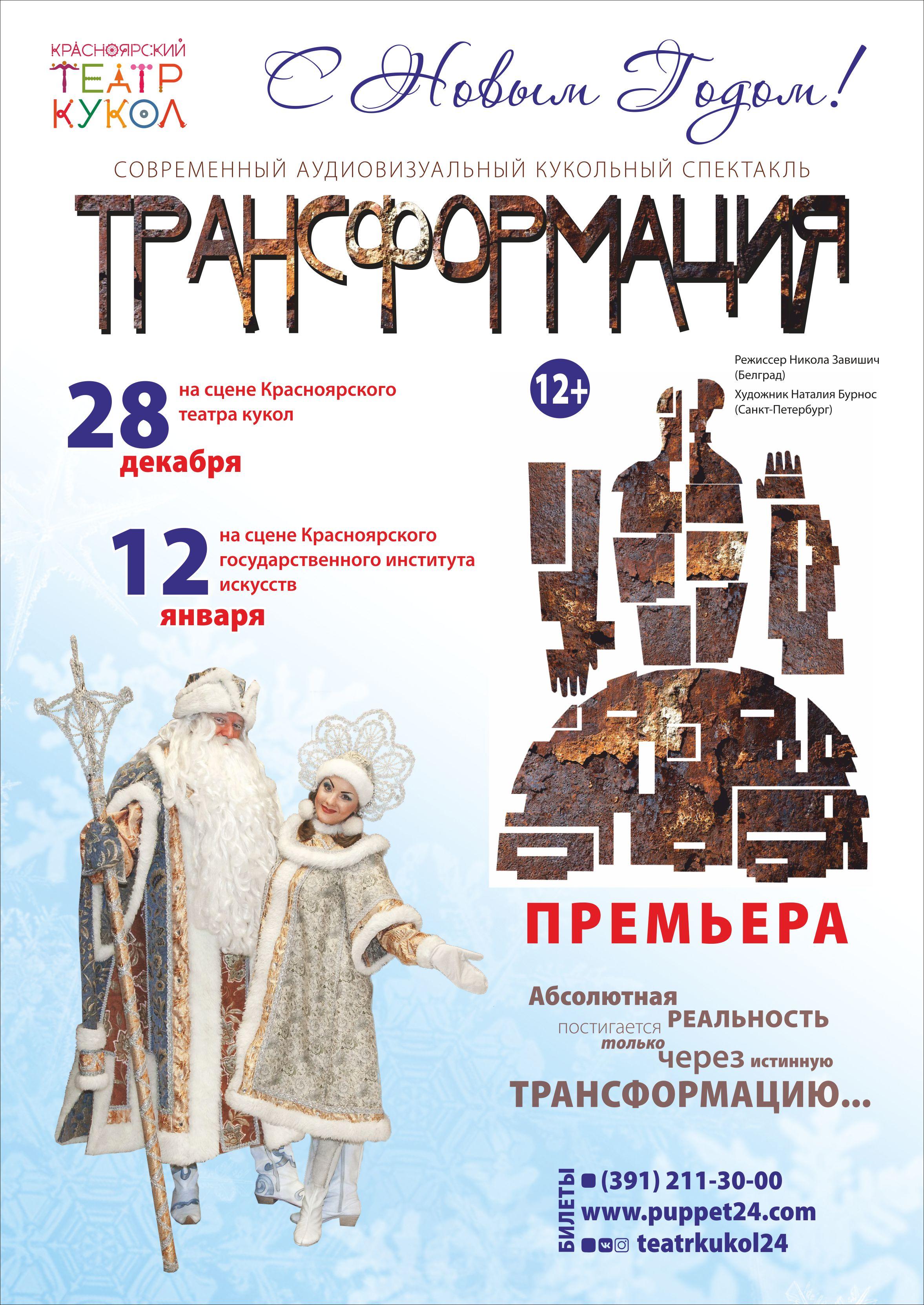 Афиша мероприятий декабрь 2019 в Красноярске рекомендации