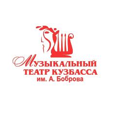 Музыкальный театр Кузбасса им.А.Боброва