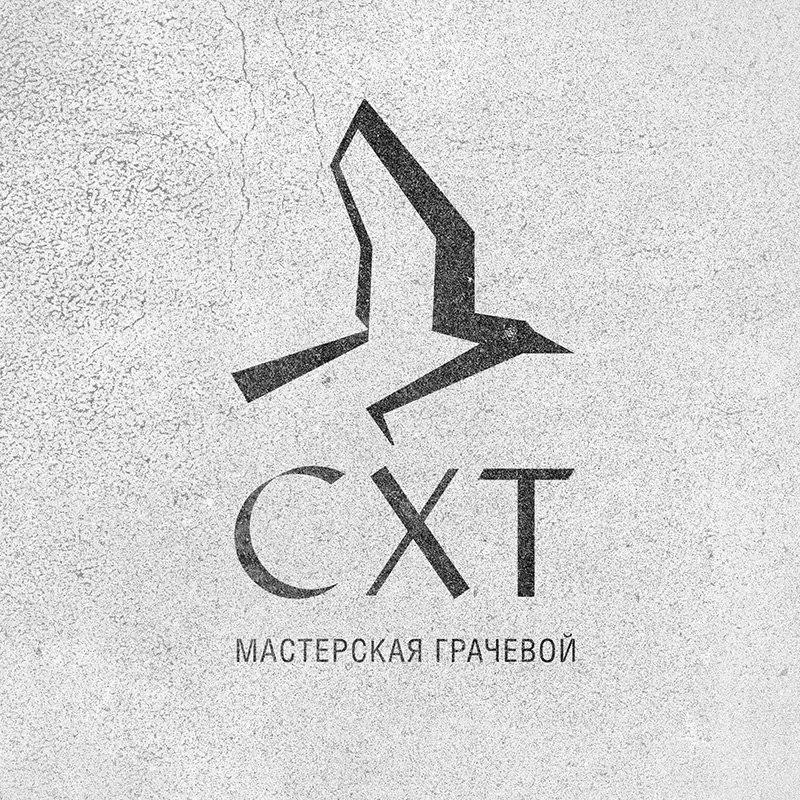 СХТ (Социально-Художественный Театр)