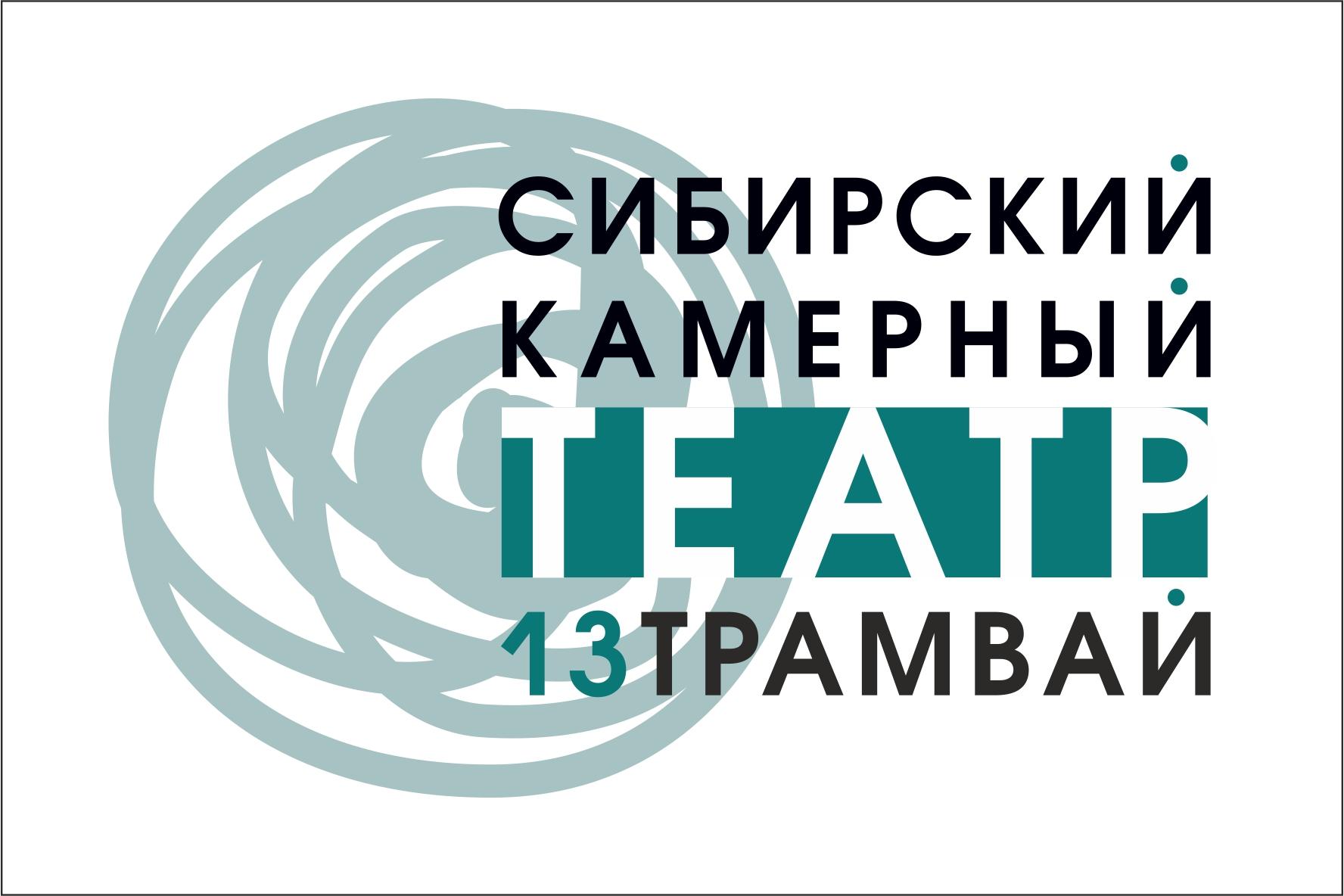АНО Сибирский камерный театр