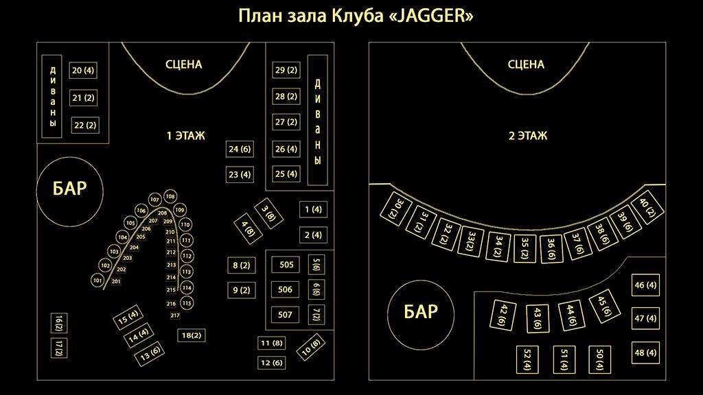 Джаггер клуб схема зала