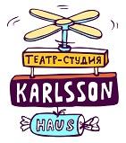 Театр Karlsson Haus