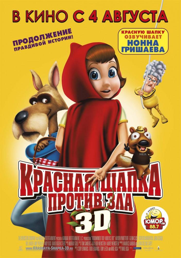 Петя и красная шапочка мультфильм торрент скачать.