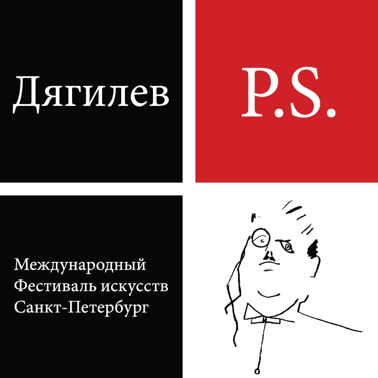 Дягилев. P.S. Международный фестиваль искусств.
