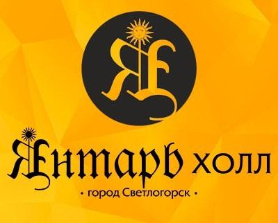 ГБУК КО «Театр эстрады «Янтарь-холл»
