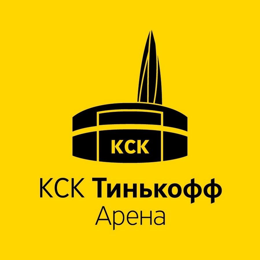 Тинькофф Арена