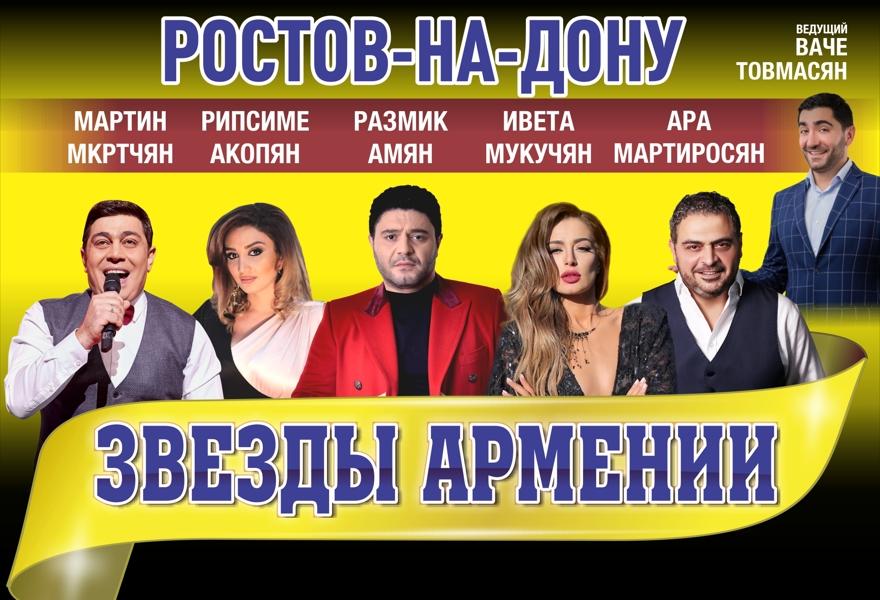 Звезды Армении