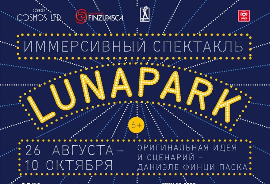 Спектакль LUNAPARK