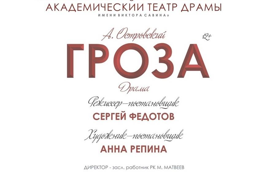 «Гроза» (драма по пьесе А. Островского)