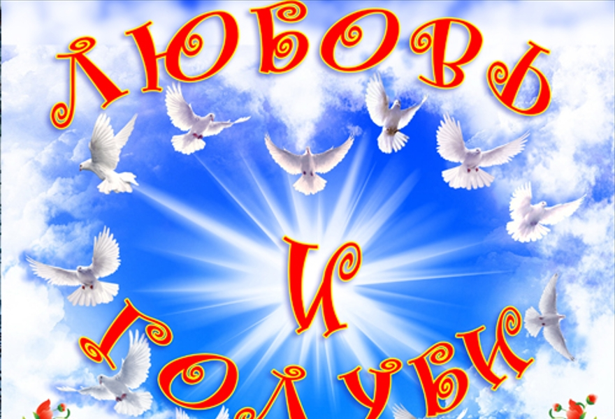 """ПРЕМЬЕРА """"Любовь и голуби"""" перенос с 04.04.2020г."""