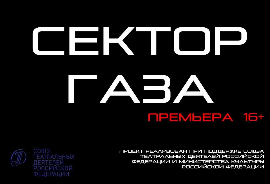 СЕКТОР ГАЗА | ПРЕМЬЕРА!