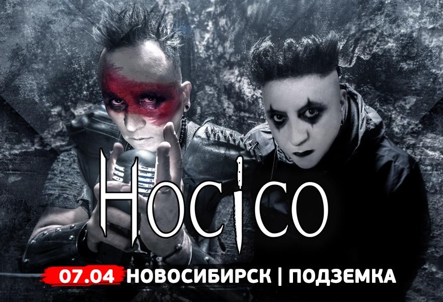 HOCICO Новосибирск