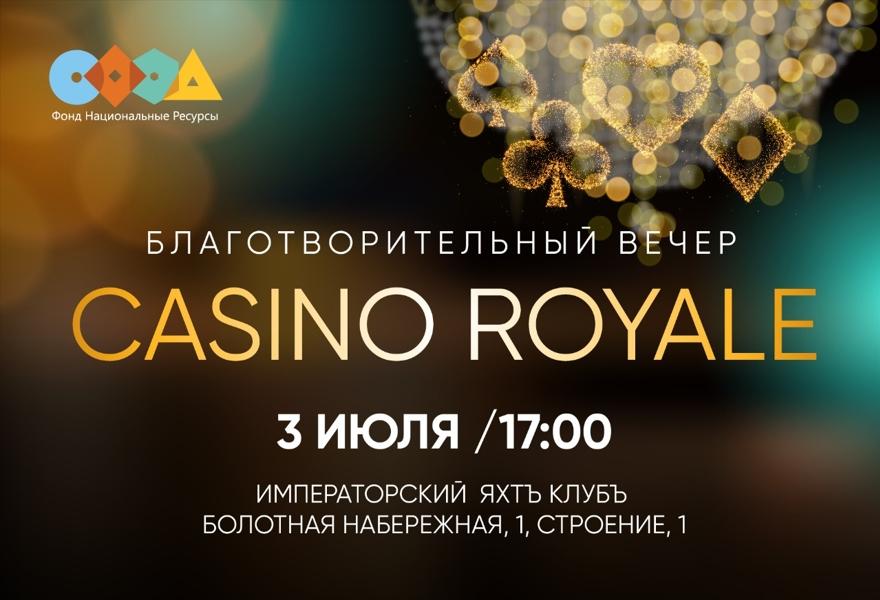 """Благотворительный вечер в стиле """"CASINO ROYALE"""""""