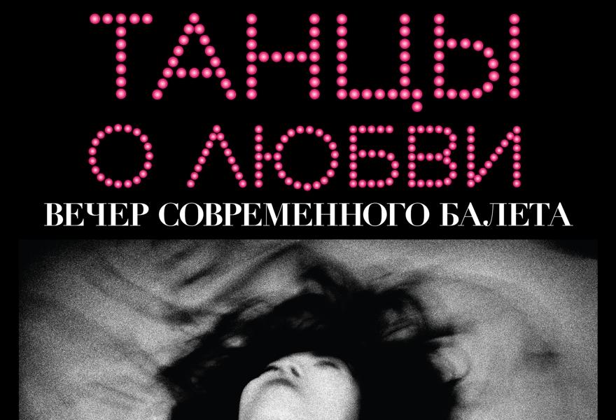 ТАНЦЫ О ЛЮБВИ. Вечер современного балета.