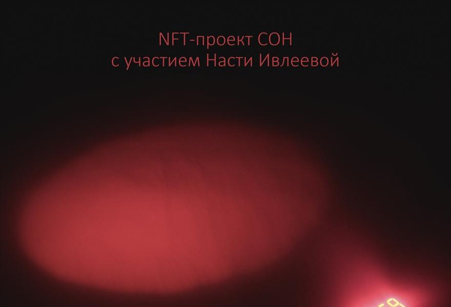 Благотворительный NFT-проект «СОН» с участием Насти Ивлеевой