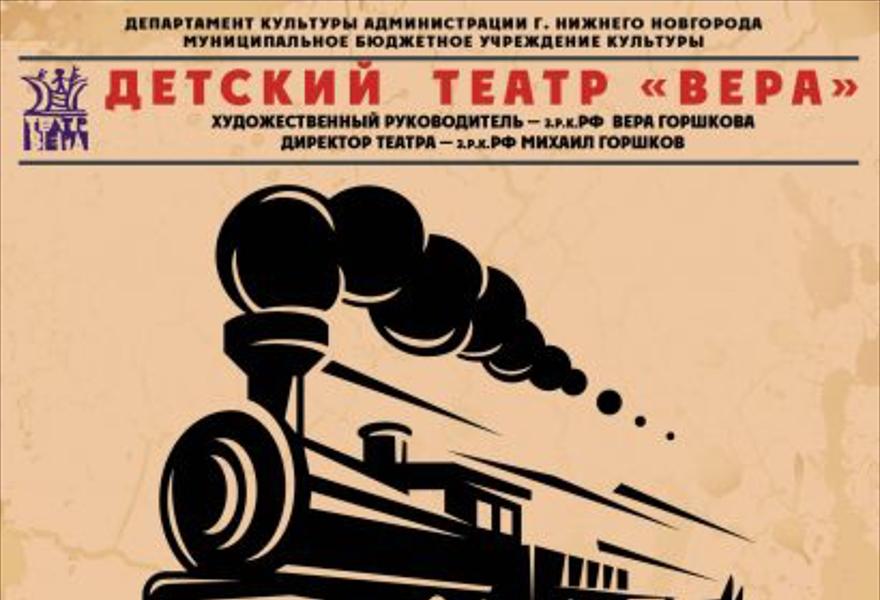 ПОЕЗД НА ФРОНТ  По пьесе Юлии Поспеловой «Бах-бах-бах»