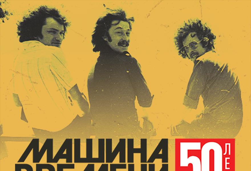 МАШИНА ВРЕМЕНИ. 50 ЛЕТ