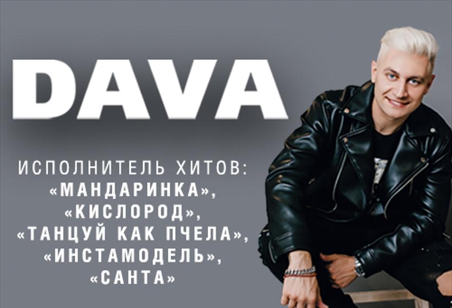 DAVA, Ростов-на-Дону