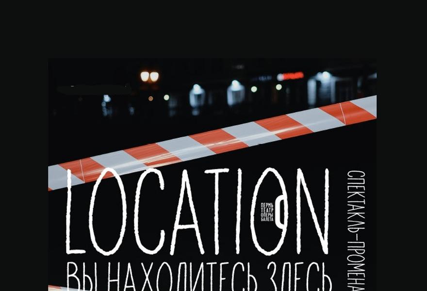 Location (спектакль)