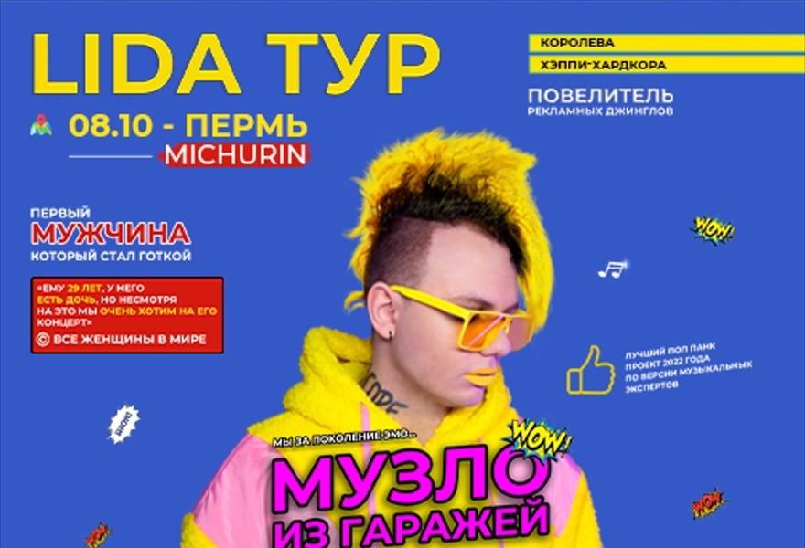 Lida | 8 октября – Пермь | Michurin