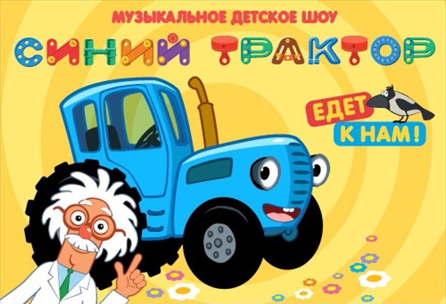 """""""Синий трактор"""" в Колпино"""