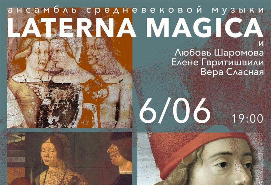 """Ансамбль средневековой музыки """"Laterna Magica"""""""