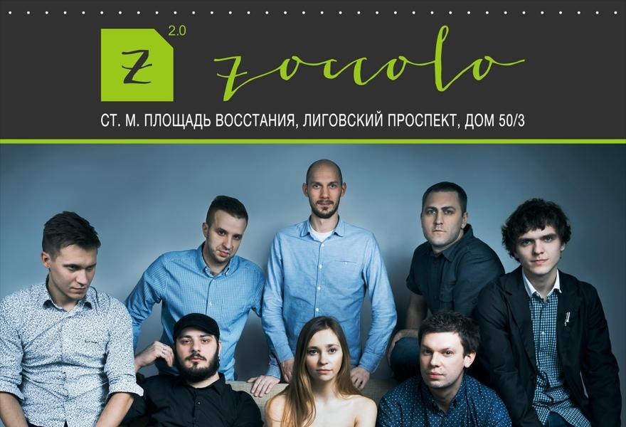 PRIVATE RADIO (Москва), Град, Brave Rockets
