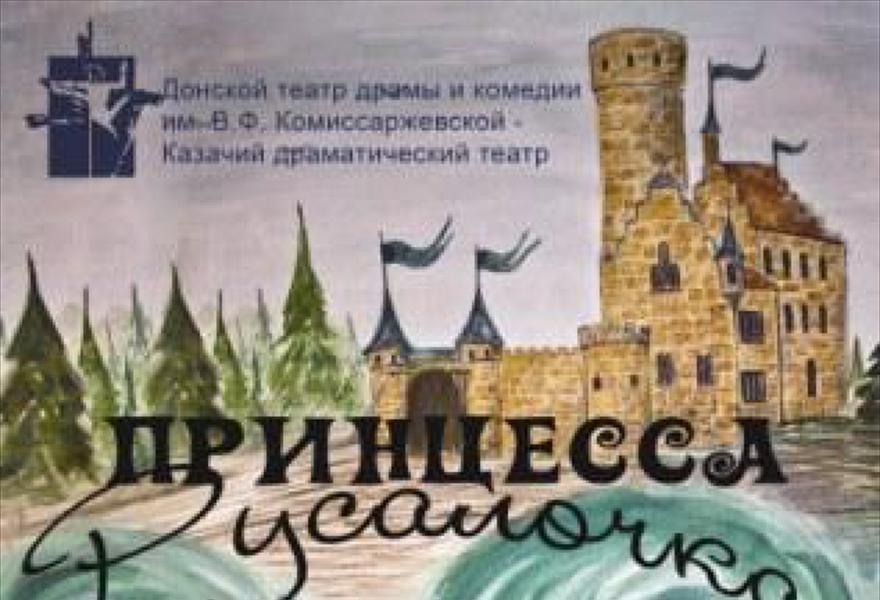 ПРИНЦЕССА-РУСАЛОЧКА