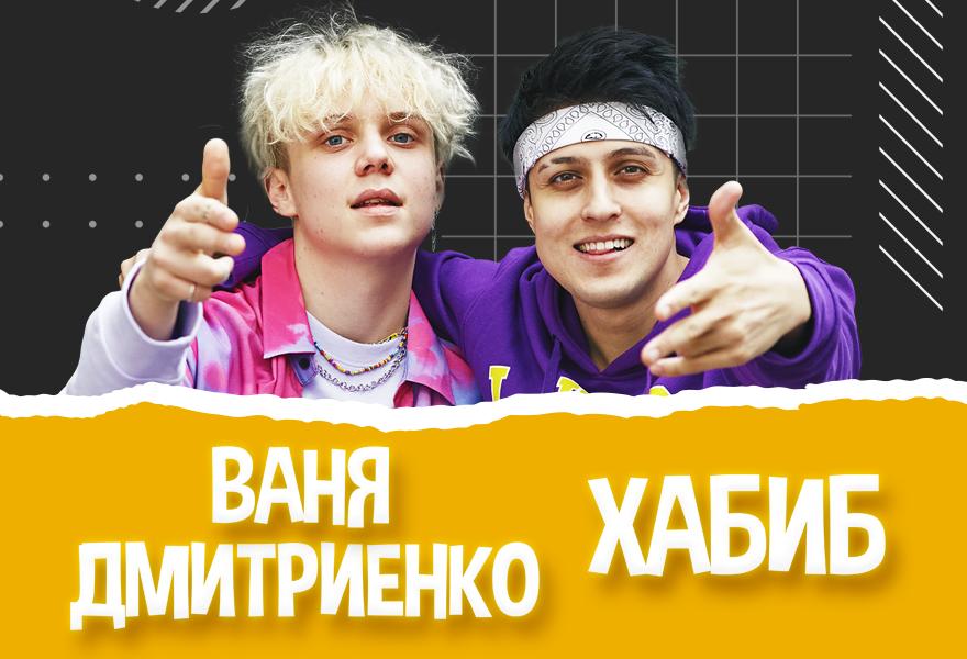 Ваня Дмитриенко и Хабиб