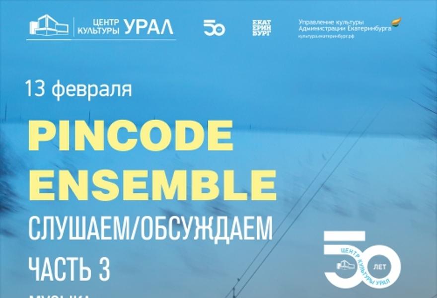 Концерт Pincode Ensemble «Слушаем/Обсуждаем 3».