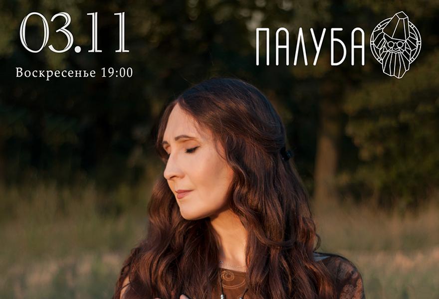03.11 Елена Войнаровская/FLЁUR) в Екатеринбурге