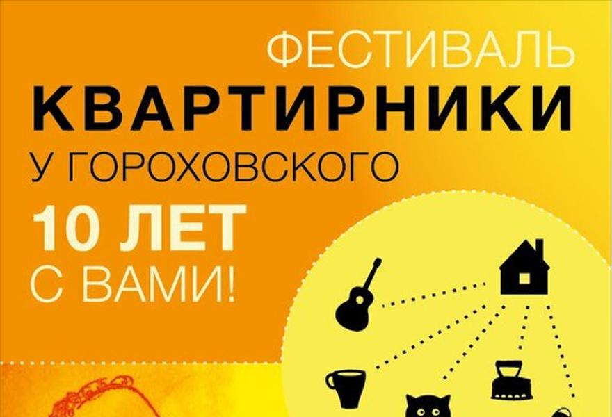 Фестиваль КВАРТИРНИКИ у Гороховского 10 ЛЕТ!