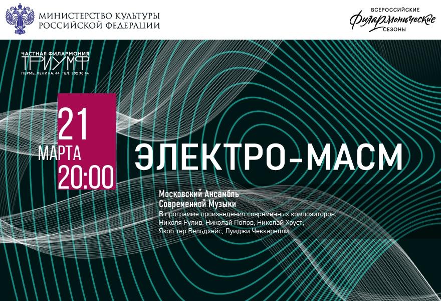 Концерт. ЭЛЕКТРО-МАСМ