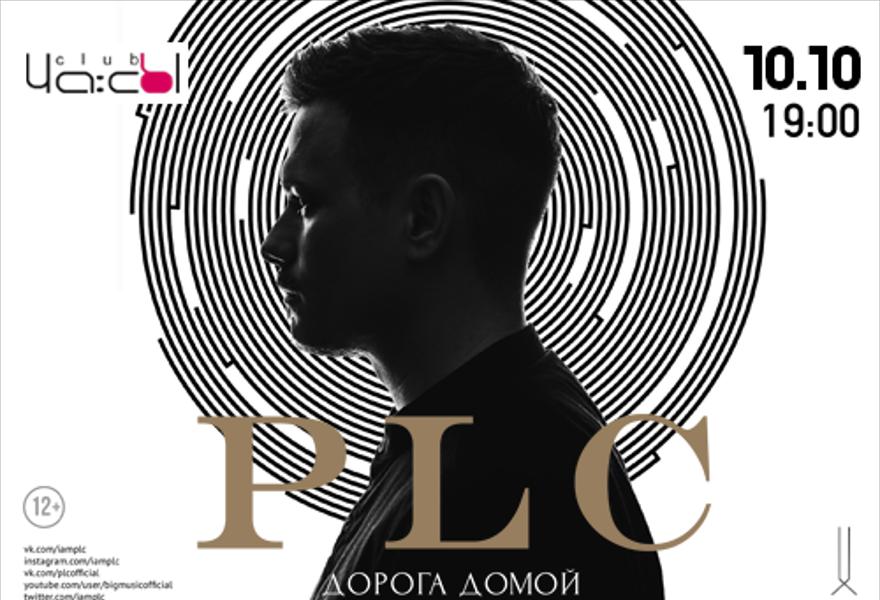 PLC | БЕЛГОРОД | Новая Программа + все хиты