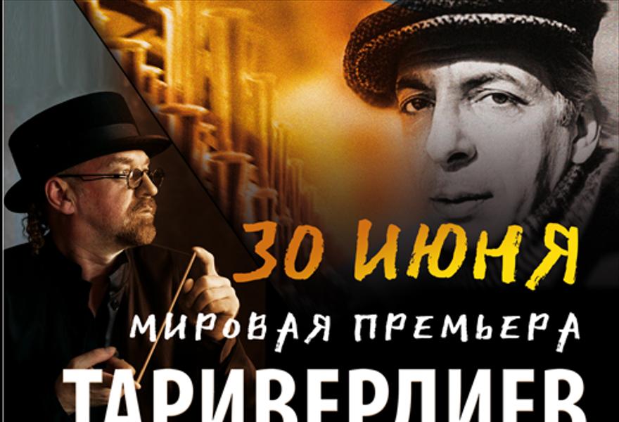ТАРИВЕРДИЕВ. Органно-симфонический концерт