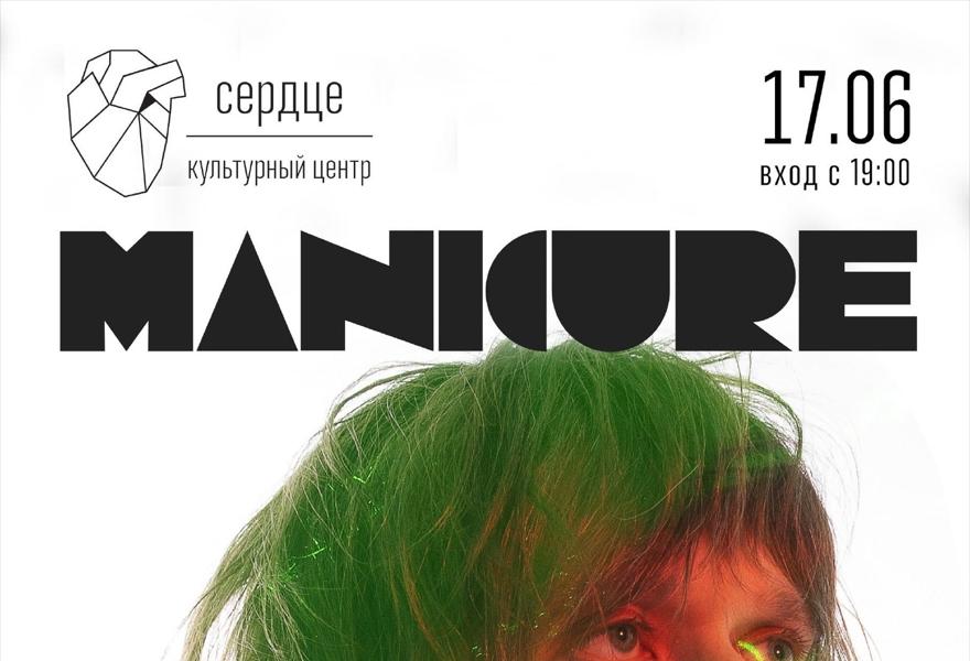 Manicure // презентация альбома // СПБ 17.06